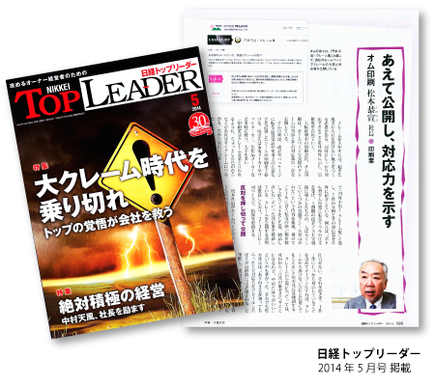 nikkei_TOPLEADER.png